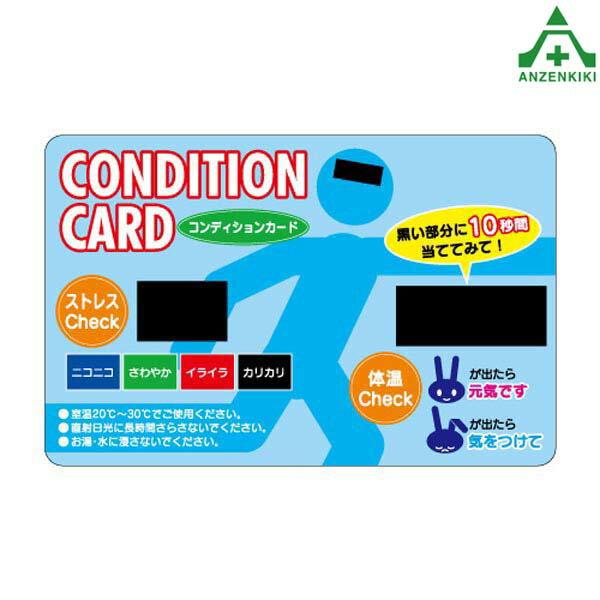 HO-16A コンディションカード