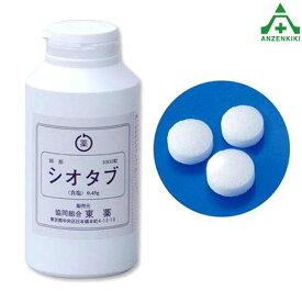 HO-4A 塩タブレット 1000粒入 熱中症予防 工事現場 熱中症対策 作業員 塩分補給