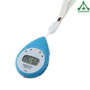 HO-75A (CN5012) 携帯型熱中症計 見守り機能付 (ネコポス対応/代引き不可)WBGT値 アラーム付 日本気象協会監修品 熱中症予防 工事現場 熱中症対策 作業員