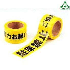 駐車禁止テープ 864−48