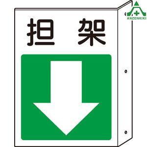 825-88 突き出し標識 「担架」 (300×225mm)避難誘導標識 保管庫表示 震災 災害対策 両面表示