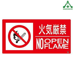 828-811 防火標識ステッカー 「火気厳禁 NO OPEN FLAME」 (250×500mm) 消防関連標識 消防標識消防法標識 掲示義務 看板 シール 英語表記