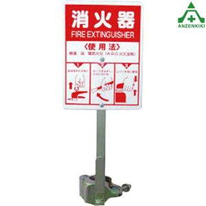 376-25B 単管用消火器取付金具 タテヨコ兼用 (メーカー直送/代引き決済不可)消火器スタンド 消防用品 防災用品