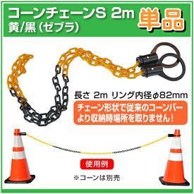 コーンチェーンS 2m〔黄/黒 ゼブラ〕