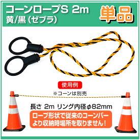 コーンロープS 2m〔黄/黒 ゼブラ〕