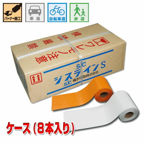 セキスイ ジスラインS 加熱溶融接着タイプ ケース【8本入り】