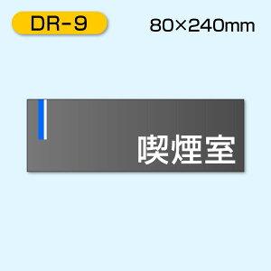 DR-9 ドアプレート【室名プレート】喫煙室80×240mm