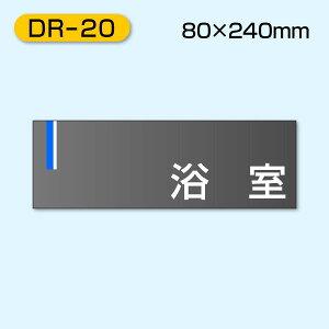 DR-20 ドアプレート【室名プレート】浴室80×240mm