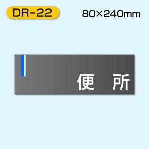 DR-22 ドアプレート【室名プレート】便所80×240mm