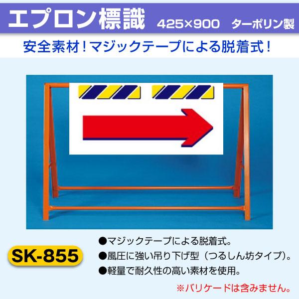 SK-855 エプロン標識 →【右向き矢印・赤】