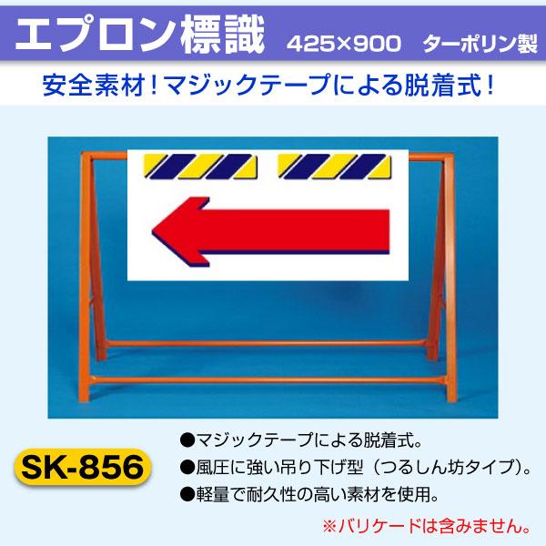 SK-856 エプロン標識 ←【左向き矢印・赤】
