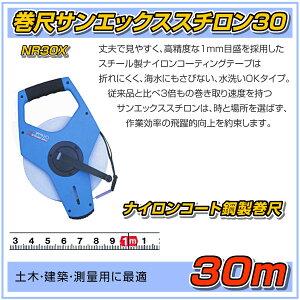 巻尺サンエックススチロン30 NR30X 30m巻
