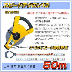 巻尺スピードテクロン13 ST13-50 50m巻
