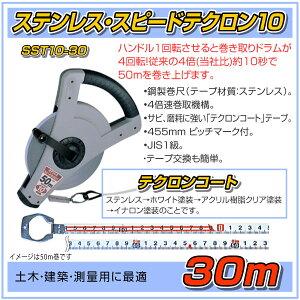 巻尺スピードテクロン10 SST10-30 30m巻