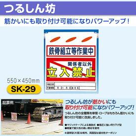 SK-29 つるしん坊[鉄骨組立等作業中]立入禁止
