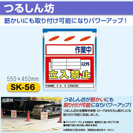 SK-56 つるしん坊[作業中]□□以外立入禁止