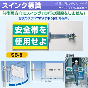 SB-8 スイング標識金具付 安全帯を使用・・・【両面印刷】