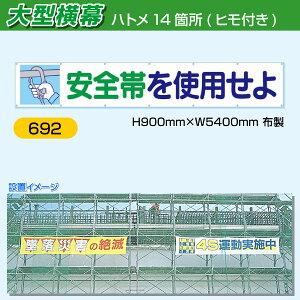 692 大型横幕 900mm×5400mm 安全帯を使用せよ