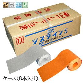 ジスラインS 150mm巾×5000mm 加熱溶融接着タイプ ロールタイプ ケース(8本入)