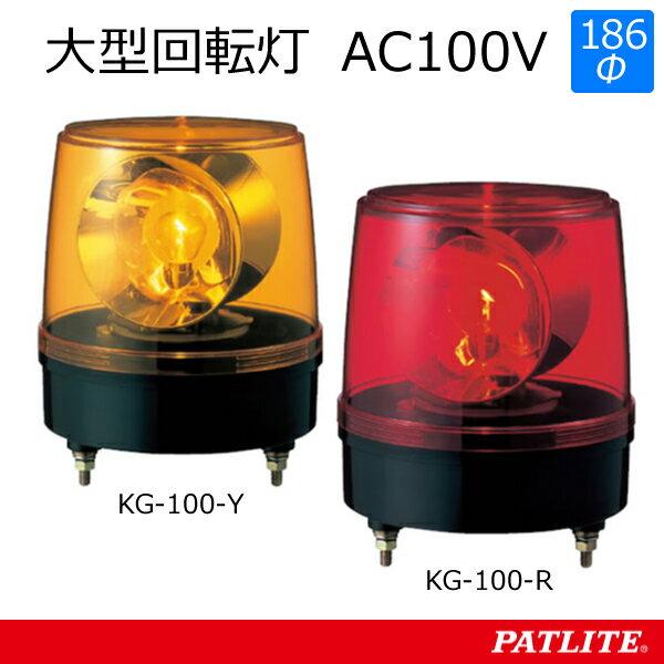 パトライト大型回転灯 KG-100 AC100V 〔赤/黄〕