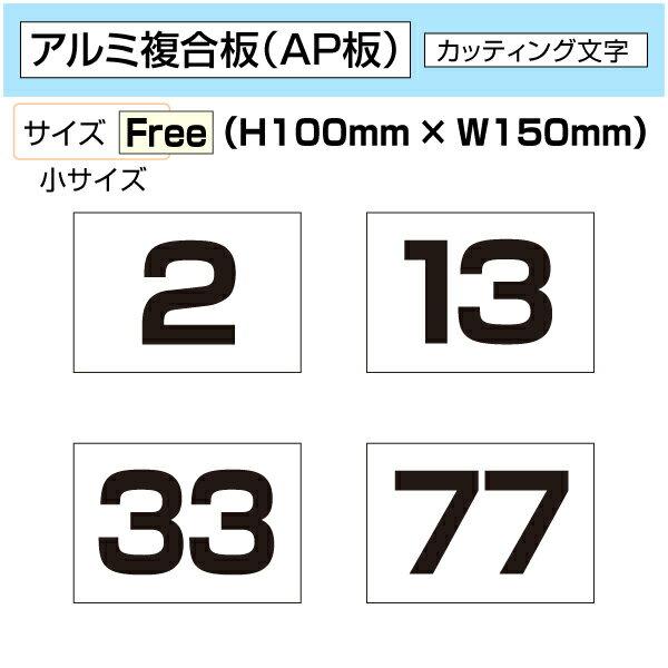 駐車場管理プレート 番号札 H100mm×W150mm