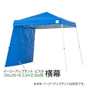 横幕 イージーアップ・テント用(DMJ29-18 2.9×2.9m用)