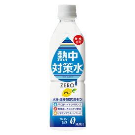 ユニット HO-36 熱中対策水 レモン味500ml 24本入