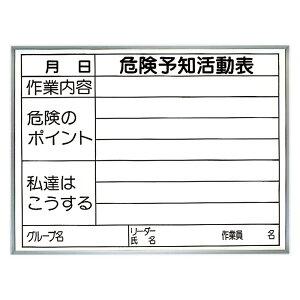 ユニット 320-15 危険予知活動表 両面使用タイプ(屋内用)