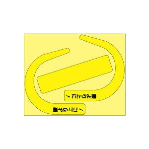 ユニット 335-30Y 安全帯使用確認ステ大字入蛍光黄(10枚)