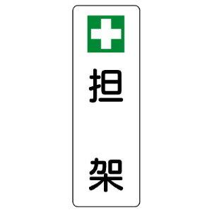 ユニット 359-82 短冊型標識 +担架