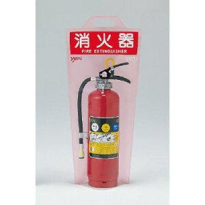 ユニット 376-13 消火器保護カバー