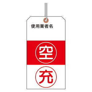 ユニット 322-05 ボンベ保管票(荷札式・ヒモ付)10枚1組