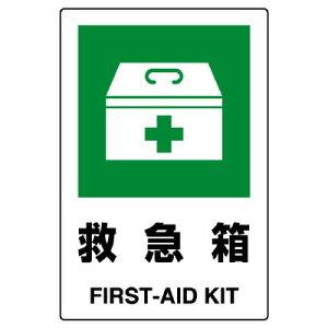 ユニット 802-851A JIS規格標識 救急箱
