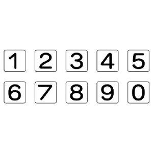 ユニット AS-24-20M 配管ステッカー 数字1〜0(中)