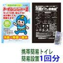 簡易トイレトイレンジャー1(1回分)凝固材粉末タイプ 302101