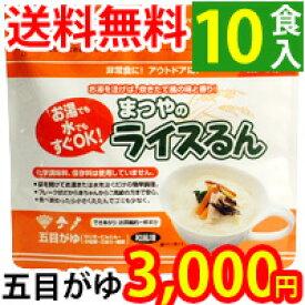 送料無料 非常食 お粥 まつやのライスるん(五目がゆ)×10食分 101904*10