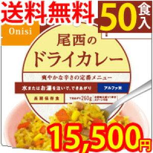 尾西食品 アルファ米尾西のドライカレー 50食入 101609c50