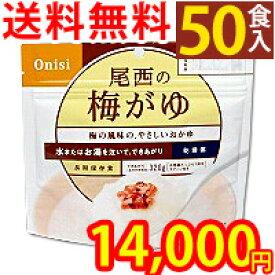 アルファ米お粥(乾燥粥)・尾西の梅がゆ(1箱50食入)アレルゲンフリー 101702c50