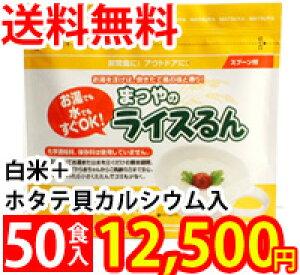 まつやのライスるん・『白米+ホタテ貝カルシウム入』50食入り(1箱)アレルゲンフリー 101901c50