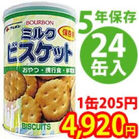 ブルボン缶入ミルクビスケット(1箱24缶入) 100401c24