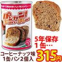 災害備蓄用 パンの缶詰パンカン!1缶<コーヒーナッツ味・2個入>100503