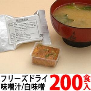 フリーズドライ味噌汁みそ汁(1箱200食入) 103601c200