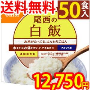 尾西食品 アルファ米 尾西の白飯 50食入 送料無料アレルゲンフリー 101601c50