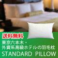 送料無料!六本木ミッドタウン・外資系高級ホテルの羽毛枕【スタンダードピロー】