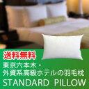 高級枕・ホテル枕東京六本木・外資系高級ホテルの羽毛枕スタンダードピロー【50×65】gat-s