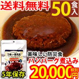 美味しい防災食 ハンバーグ煮込み(1箱50袋入)★保存期間5年★102303c50