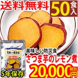 美味しい防災食 さつま芋のレモン煮(1箱50袋入)★保存期間5年★102307c50