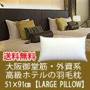 高級枕・ホテル枕大阪御堂筋・外資系高級ホテルの羽毛枕【51×91cm】LARGE PILLOW sro-k