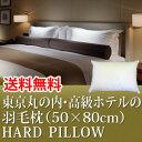 高級枕・ホテル枕東京丸の内・高級ホテルの羽毛枕(50×80)【HARD PILLOW】pht-h