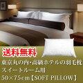 東京丸の内・高級ホテルの羽毛枕(50×75)スイートルーム用SOFTPILLOW